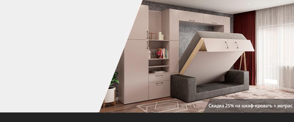 Шкаф-кровать Smart Room