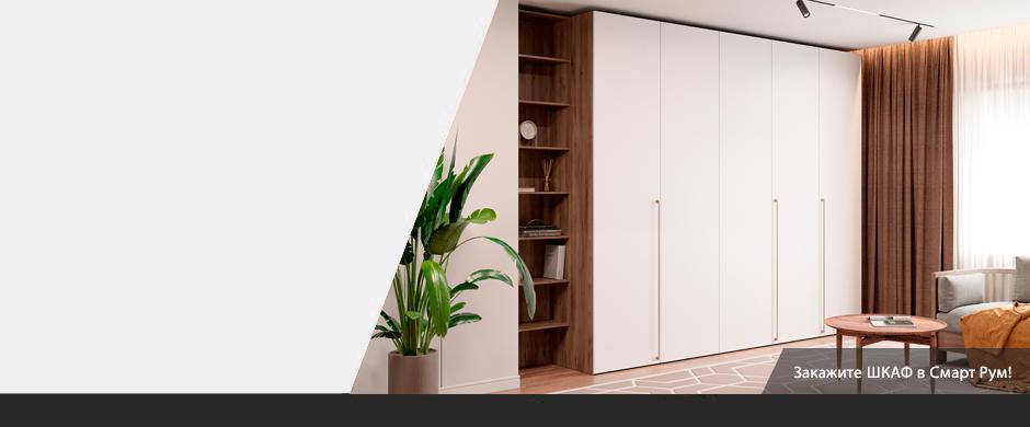 Шкафы-купе Smart Room