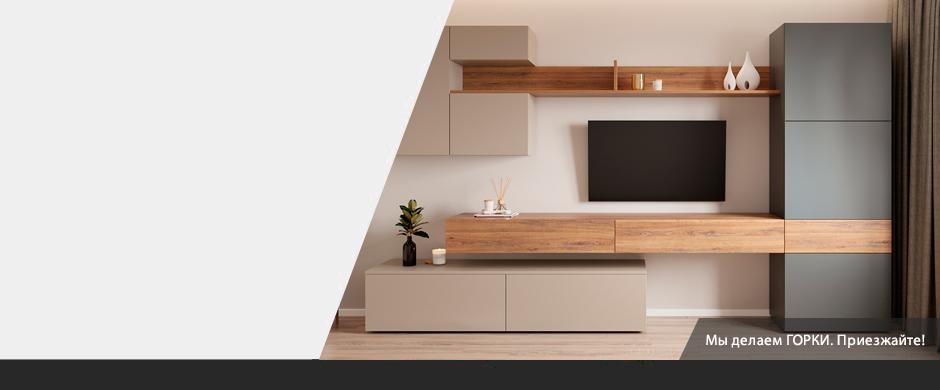 Мебельные горки Smart Room